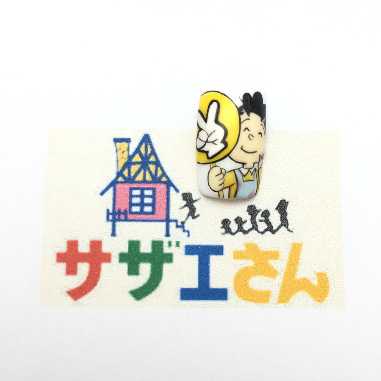 【サザエさんネイル】磯野サザエ