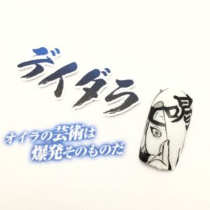 NARUTO(ナルト)のデイダラさん「喝!!」ネイル