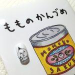 【ちびまる子ちゃんネイル】漫画版!永沢くん