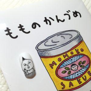 ちびまる子ちゃんの漫画版!永沢くんネイル