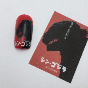 【シン・ゴジラネイル】ゴジラ